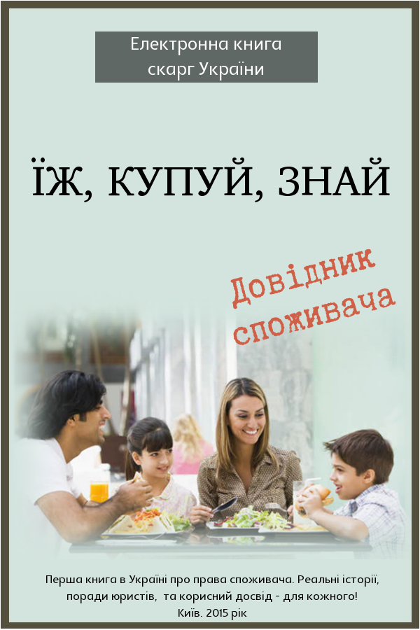 ebook_cover-kniga-iz-kupuy
